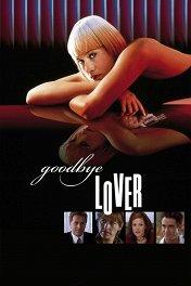 Прощай, любовник / Goodbye Lover