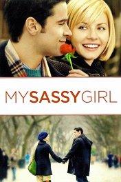 Дрянная девчонка / My Sassy Girl
