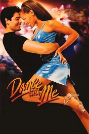 Танцуй со мной / Dance with Me