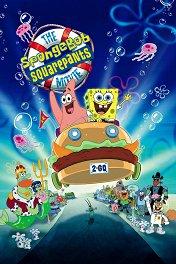 Губка Боб Квадратные Штаны / The SpongeBob SquarePants Movie