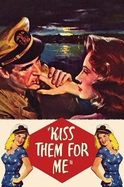Поцелуй их за меня / Kiss Them for Me