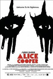 Супер-пупер Элис Купер / Super Duper Alice Cooper