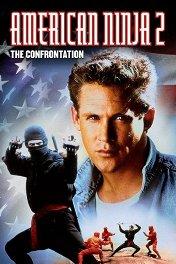Американский ниндзя-2: Схватка / American Ninja 2: The Confrontation
