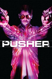 Дилер / Pusher