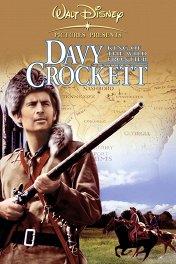 Король Дикого Запада / Davy Crockett, King of the Wild Frontier