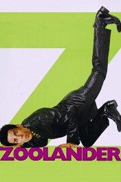 Образцовый самец / Zoolander