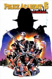 Полицейская академия-6: Город в осаде / Police Academy 6: City Under Siege