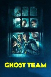Призрачная команда / Ghost Team