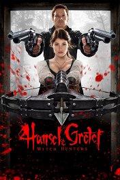 Охотники на ведьм / Hansel and Gretel Witch Hunters
