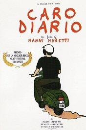 Дорогой дневник / Caro diario