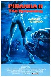 Пираньи-2: Нерест / Piranha Part Two: The Spawning