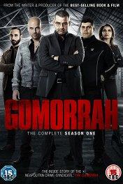Гоморра / Gomorra: La serie