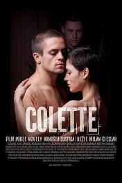 Колетт / Colette