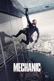Механик: Воскрешение / Mechanic: Resurrection