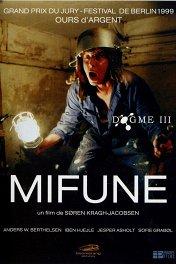 Последняя песнь Мифуне / Mifunes sidste sang