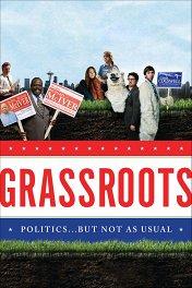 Кандидат / Grassroots