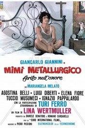 Мими-металлург, уязвленный в своем достоинстве / Mimì metallurgico ferito nell'onore