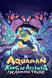 Аквамен: Царь Атлантиды / Aquaman: King of Atlantis