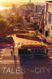 Городские истории / Tales of the City