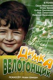 Димка-велогонщик