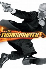 Перевозчик / The Transporter