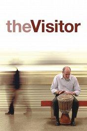 Посетитель / The Visitor