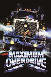 Максимальное ускорение / Maximum Overdrive