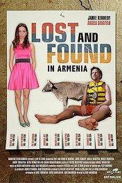 Невероятные приключения американца в Армении / Lost and Found in Armenia