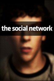 Социальная сеть / The Social Network