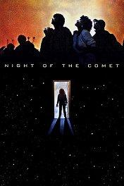 Ночь кометы / Night of the Comet