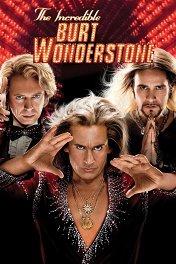 Невероятный Берт Уандерстоун / The Incredible Burt Wonderstone