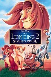 Король Лев-2: Гордость Симбы / The Lion King II: Simba's Pride