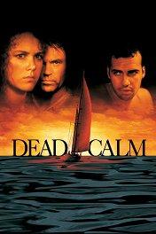 Мертвый штиль / Dead Calm