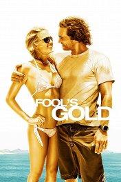 Золото дураков / Fool's Gold