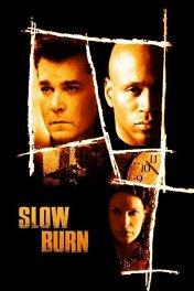 Ярость / Slow Burn