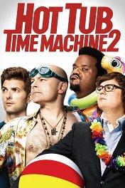 Машина времени в джакузи-2 / Hot Tub Time Machine 2