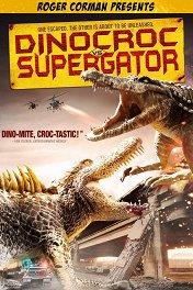 Динокрок против динозавра / Dinocroc vs. Supergator