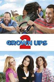 Одноклассники-2 / Grown Ups 2