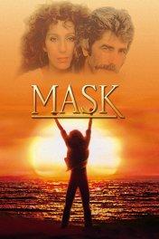 Маска / Mask