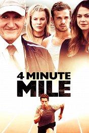 Одна квадратная миля / 4 Minute Mile