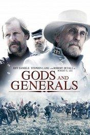 Боги и генералы / Gods and Generals