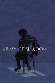Армия теней / L'armée des ombres
