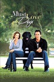 Любовь к собакам обязательна / Must Love Dogs