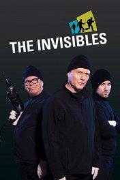 Невидимки / The Invisibles