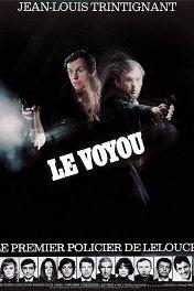 Негодяй / Le Voyou