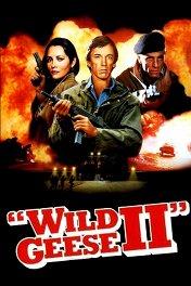 Дикие гуси-2 / Wild Geese II
