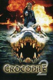 Крокодил-2: Cписок жертв / Crocodile 2: Death Swamp