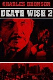 Жажда смерти-2 / Death Wish II