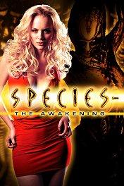 Особь-4: Пробуждение / Species: The Awakening