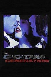 Поколение игры «Doom» / The Doom Generation